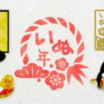 【無料素材イラスト】和素材な犬たち【jpg/png/ai(ver.10)】