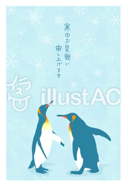 寒中お見舞い葉書キングペンギン
