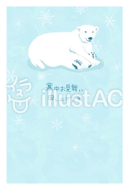 寒中お見舞い葉書シロクマ