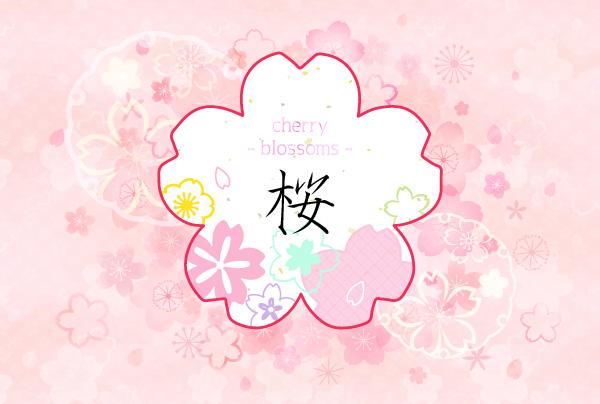 桜トップページイラスト