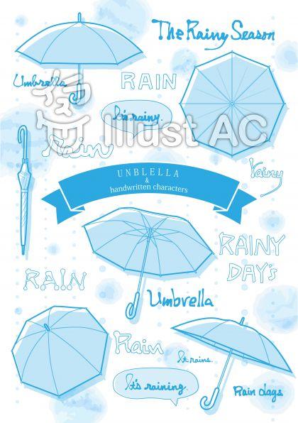 傘のイラストセット