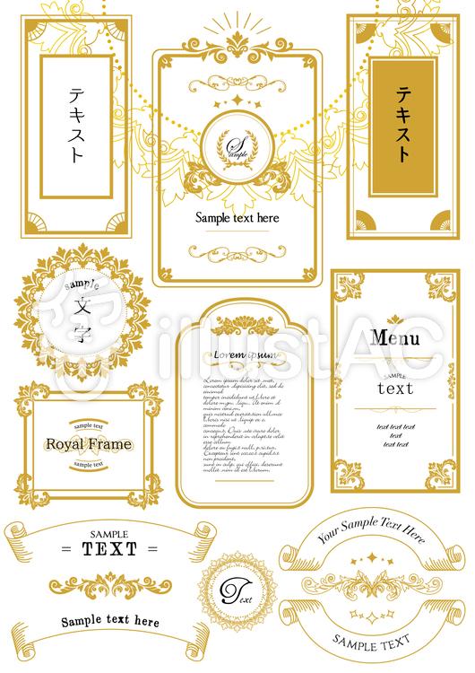 フォーマルな枠や装飾のイラスト素材セット