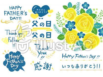 父の日・手書き文字&装飾01