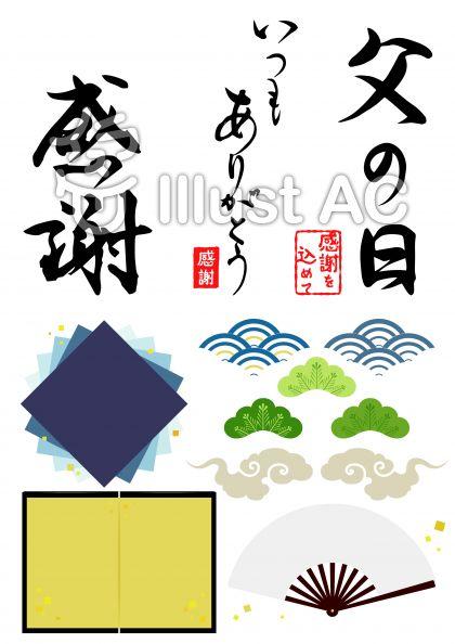 父の日・手書き文字&装飾02