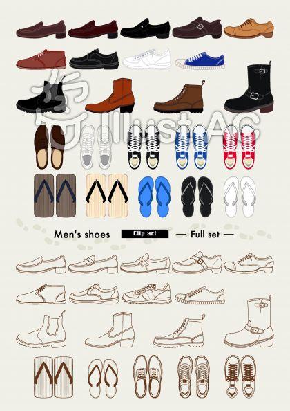 男性用靴のイラストセット