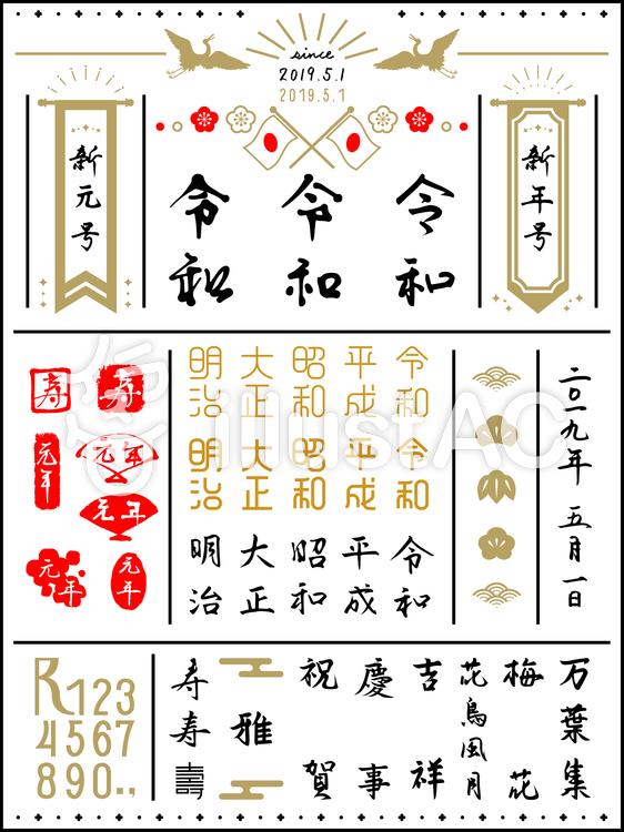 手書き日本の年号と装飾イラストセット