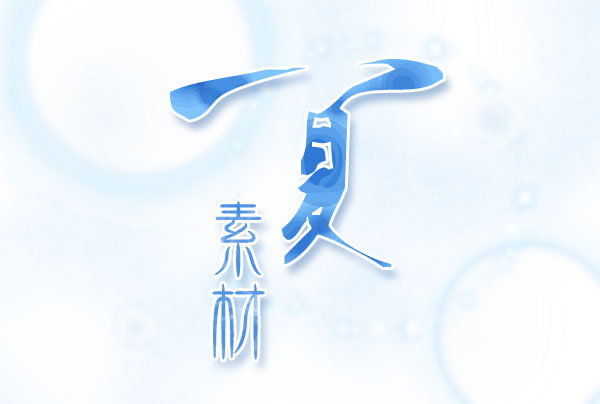 夏素材top_img