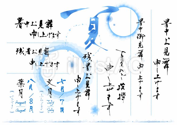 手書き文字(夏)