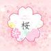 【無料素材イラスト】桜イラスト14点ピックアップ【jpg/png/ai(ver.10)】